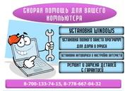 Установка Windows XP,  7,  8. Драйвера,  Антивирусы,  Программы. Гарантия!