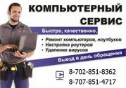 Ремонт компьютеров и ноутбуков в Экибастузе