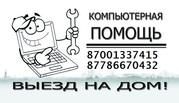 Ремонт компьютеров  и ноутбуков 8-700-133-74-15 8-778-667-04-32