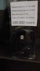 Продам ПК: 149 000 срочно.