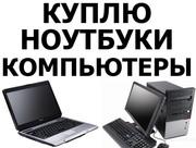 Срочная скупка компьютеров,  ноутбуков,  телевизоров,  игровых приставок